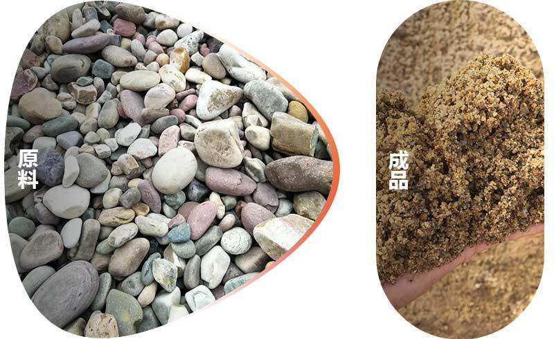 鹅卵石处理前后对比图