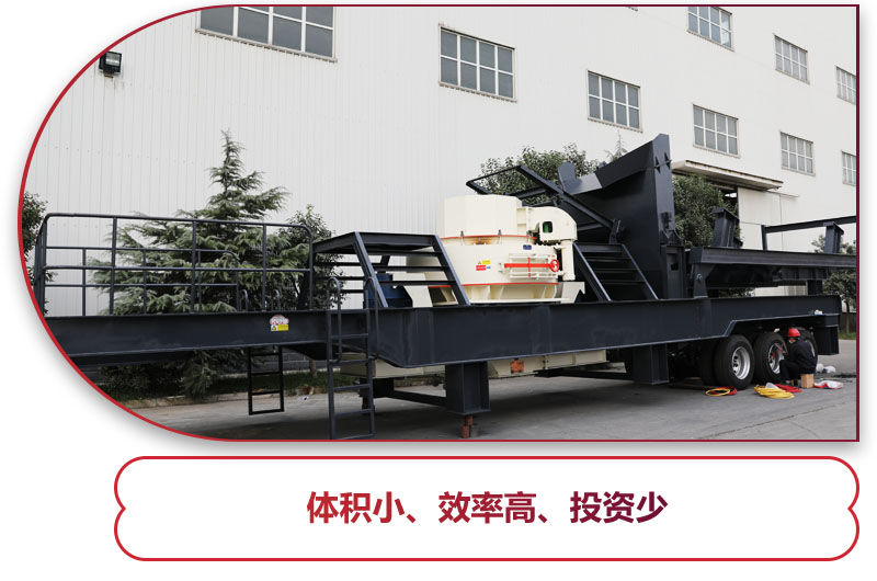 制砂筛分移动式破碎机时产100吨:转弯半径小,对场地要求小
