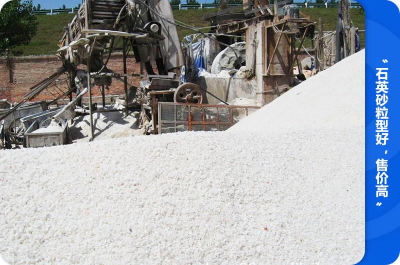石英砂生产现场