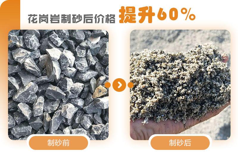 花岗岩废料制砂后