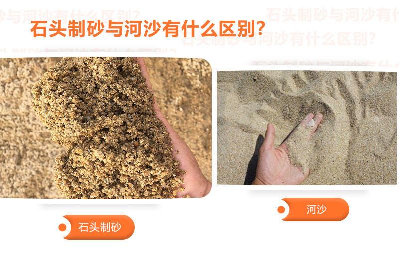 石头制砂与河沙有什么区别