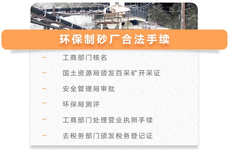 机制砂厂合法手续