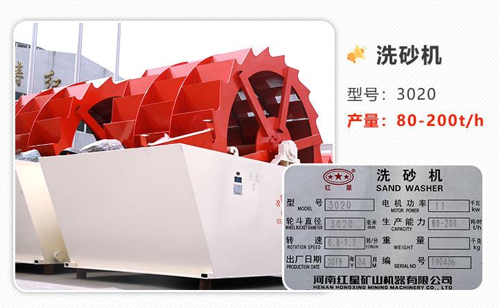 图3:3020型号水洗石粉设备、三轮