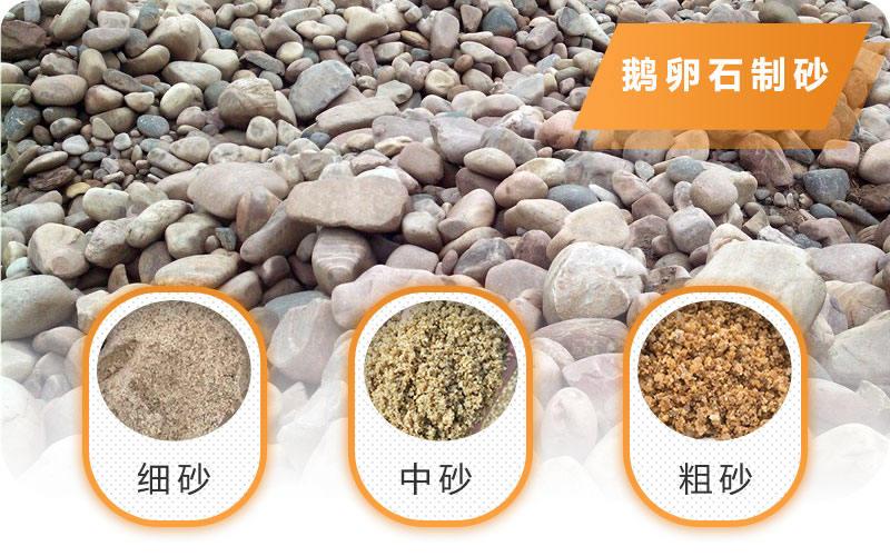 鹅卵石制砂后成品