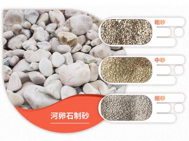 多种规格的河卵石沙子