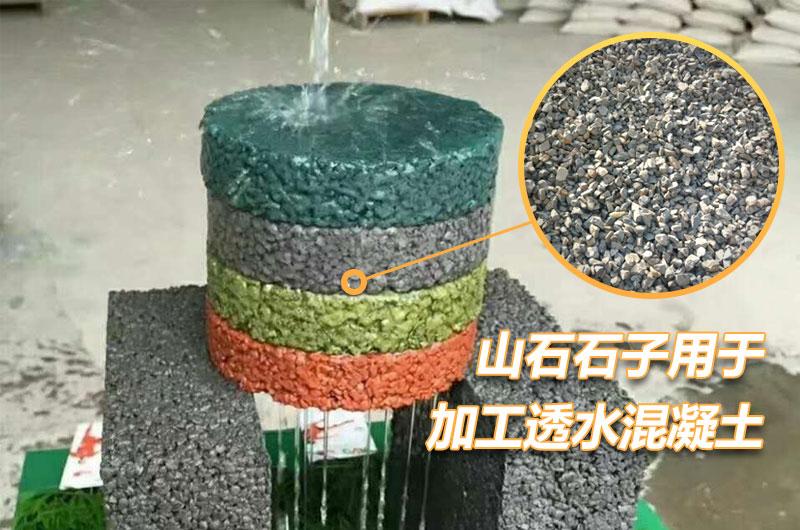 山石石子用于加工透水混凝土