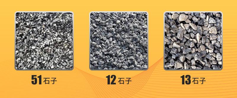 多种规格的山石石子