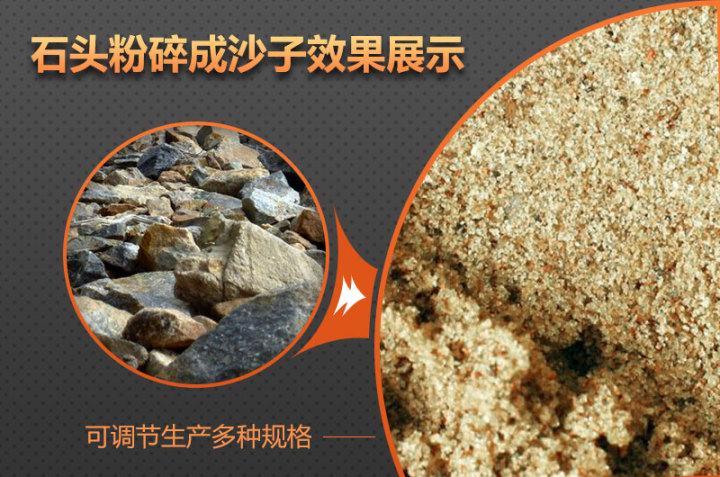 石头加工沙子成品